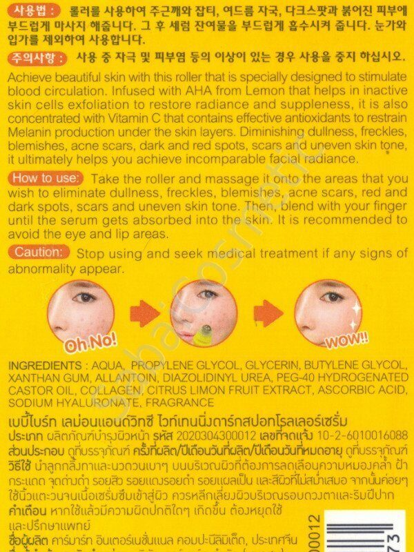 Baby Bright Whitening Dark Spot Roller Serum Lemon Vit C состав