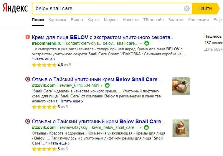 snail care belov отзывы